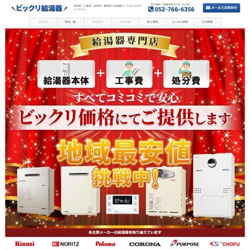 愛知県名古屋市の給湯器交換ランディングページ作成・SEO