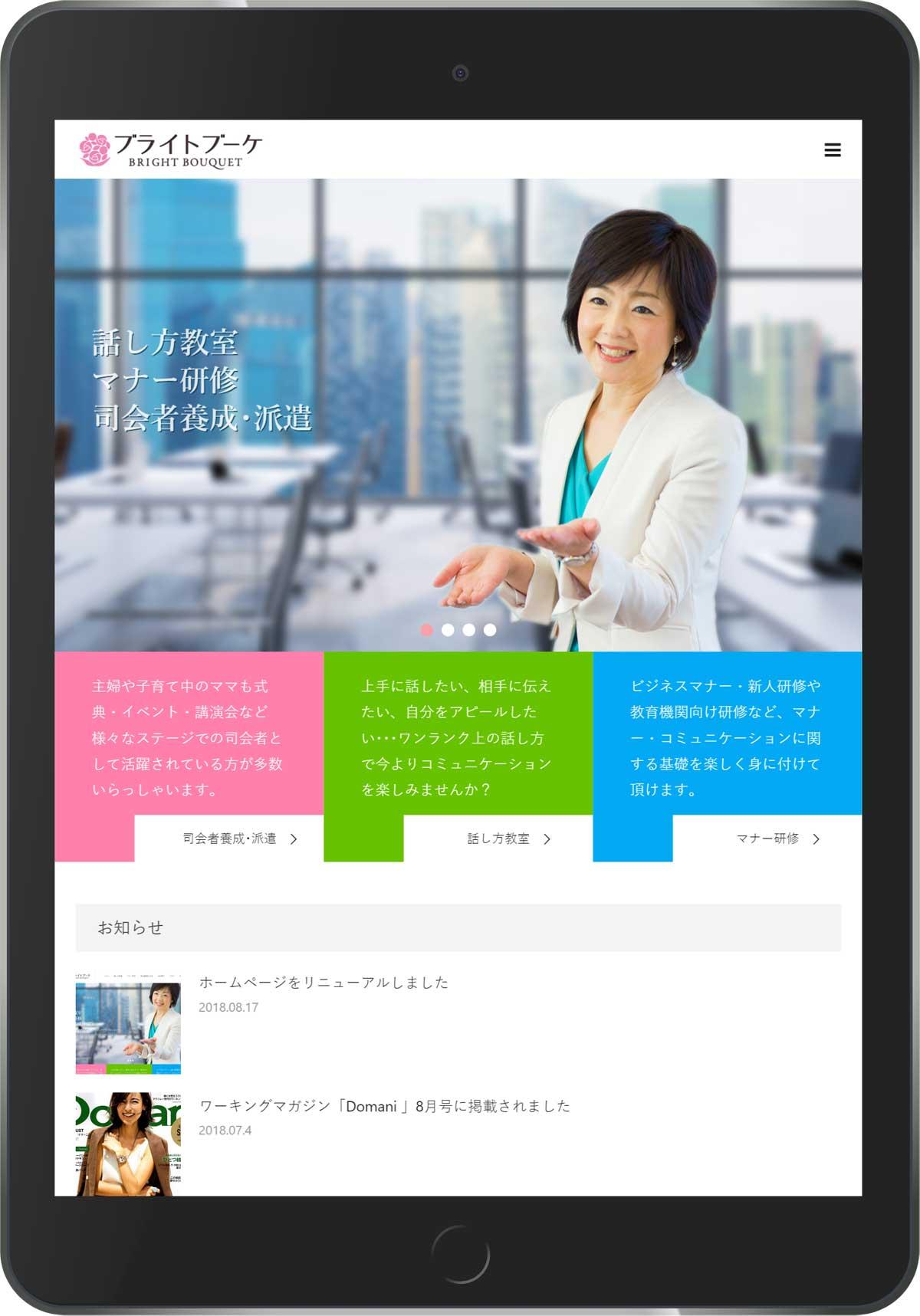 話し方教室・マナー研修・司会者派遣の株式会社ブライトブーケ・タブレットトップページデザイン