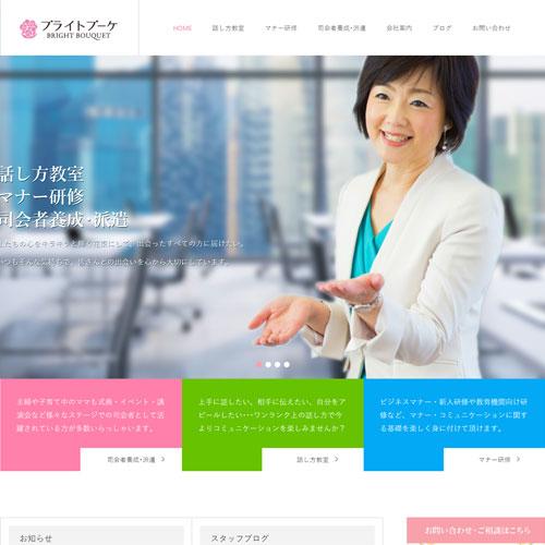 三重県鈴鹿市の話し方教室ランディングページ作成・SEO・Facebook広告運用代行