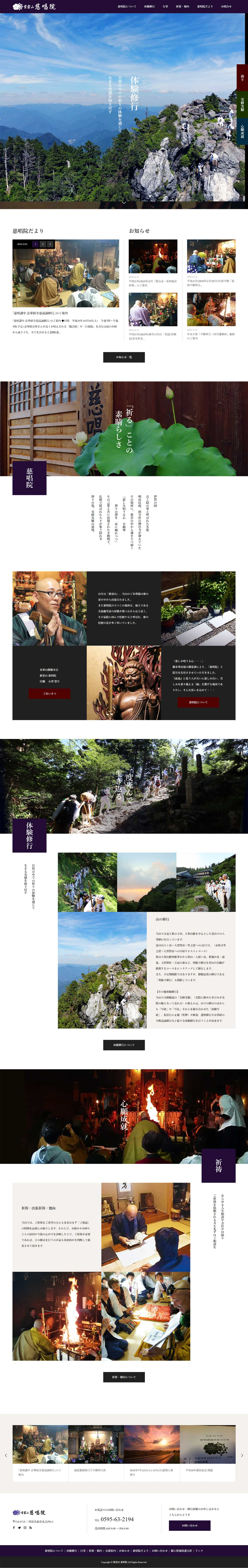三重県名張市の祈祷寺院「紫雲山 慈唱院」PCトップページ
