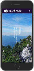 三重県名張市の祈祷寺院「紫雲山 慈唱院」スマホトップページ