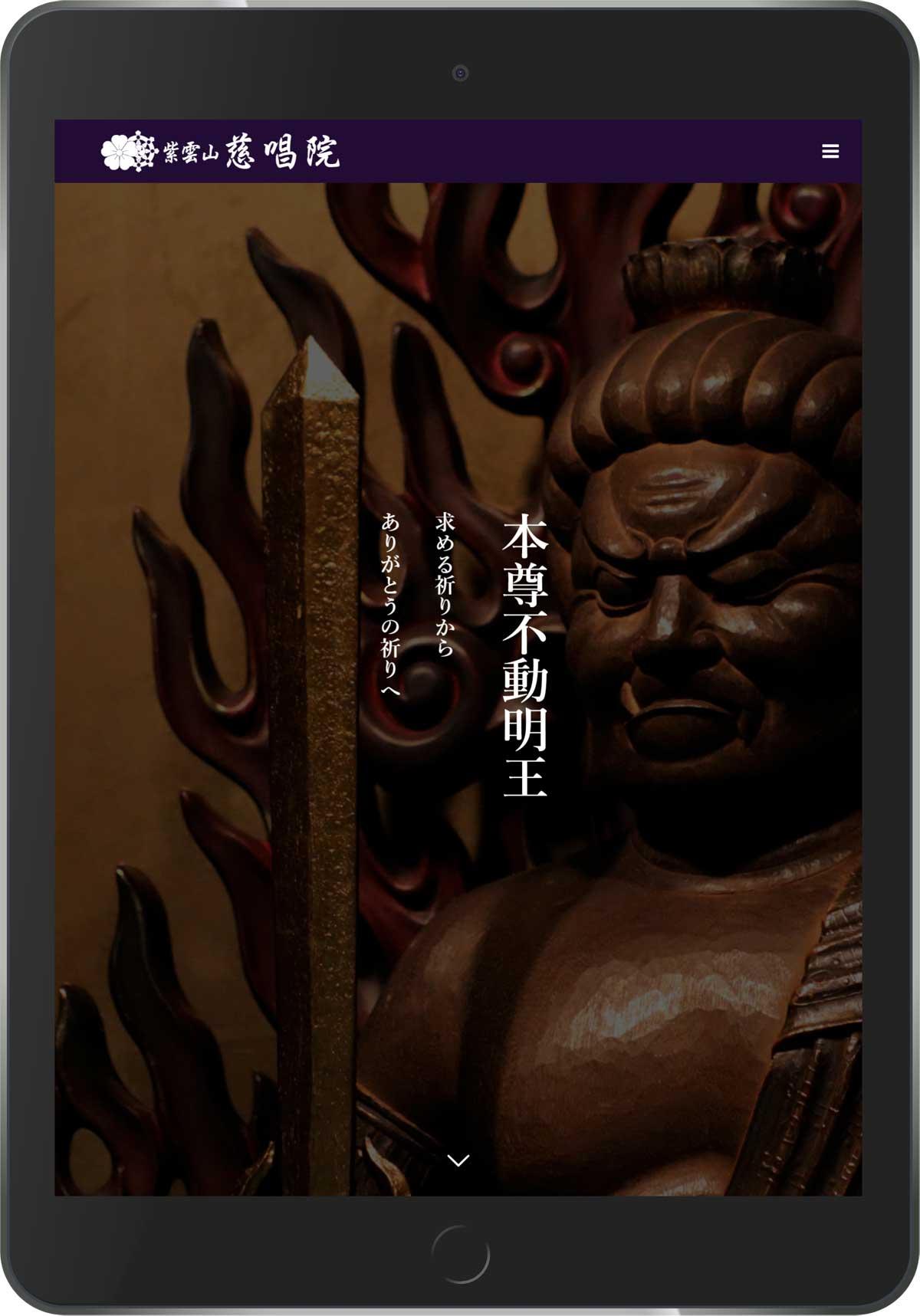 三重県名張市の祈祷寺院「紫雲山 慈唱院」タブレットトップページ