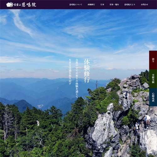三重県名張市の寺院HP制作・会員専用ページ作成・ドローン空撮