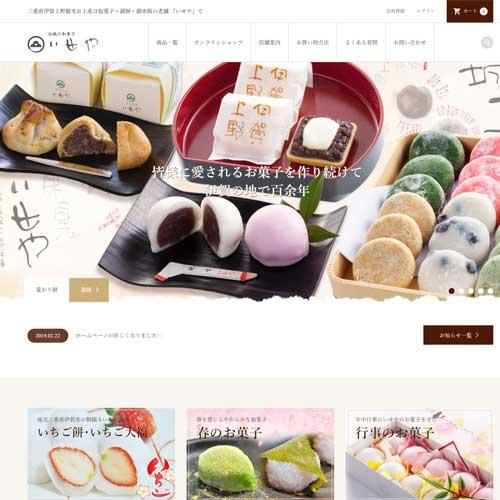 三重県伊賀市の和菓子屋ネットショップ構築