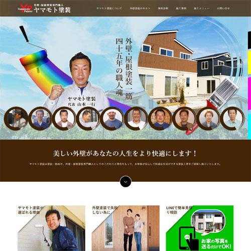 三重県津市の外壁塗装HPスマホ対応リニューアル・SEO対策