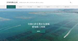 宮川産業OGP画像