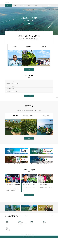 宮川産業PCサイト用デザイン