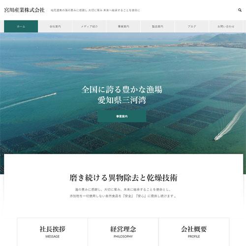 宮川産業株式会社様コーポレートサイト制作・ドローン撮影