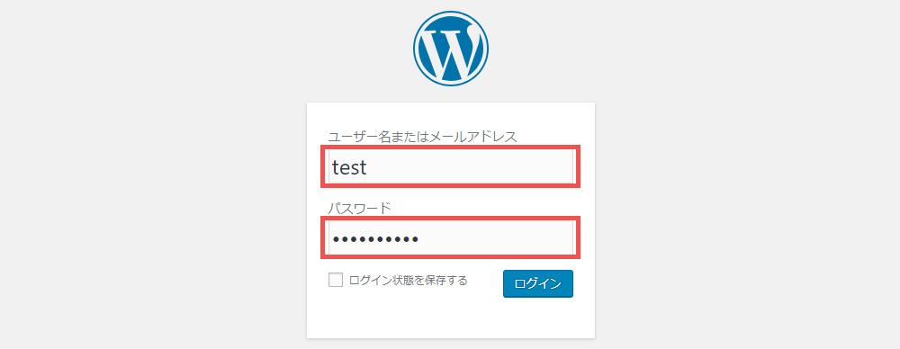 WordPressへの投稿方法 ログイン画面