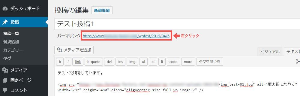 WordPressへの投稿方法 記事ページ確認 パーマリンクを右クリック