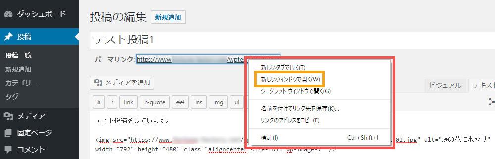 WordPressへの投稿方法 記事ページ確認 新しいウィンドウで開くをクリック