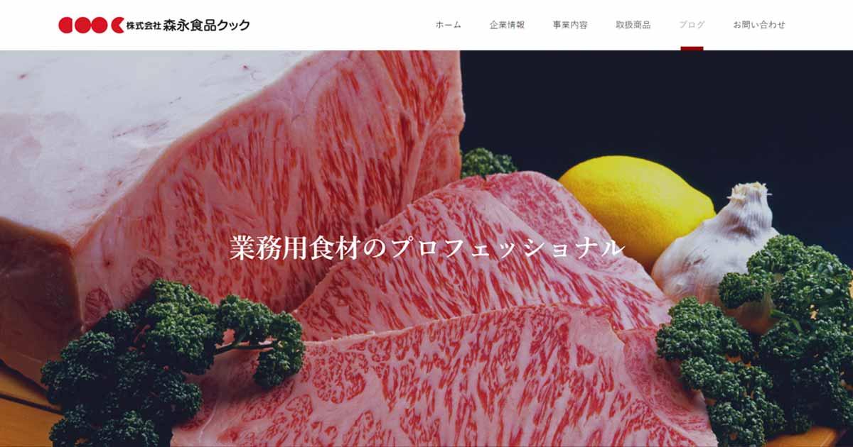 三重県伊賀市の業務用食材卸販売会社のコーポレートサイト ...