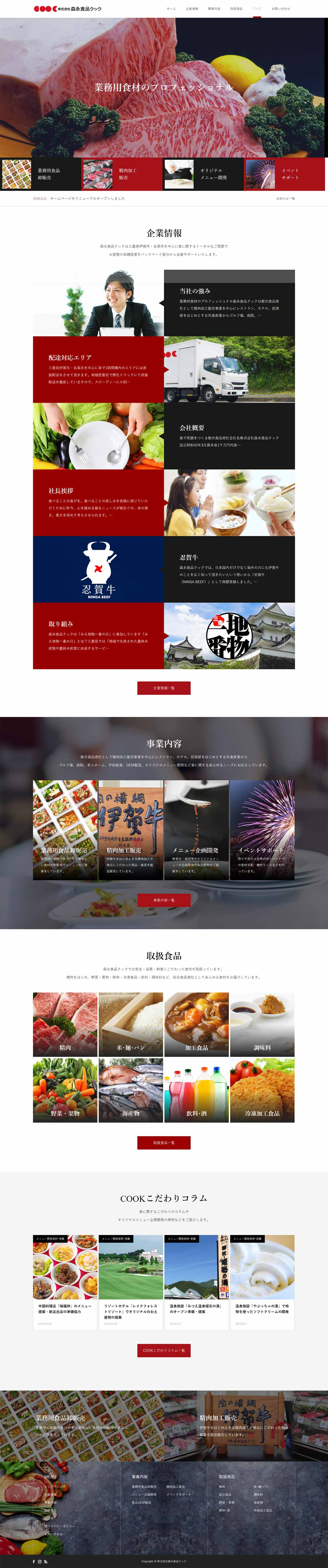 森永食品クックPCサイト用デザイン