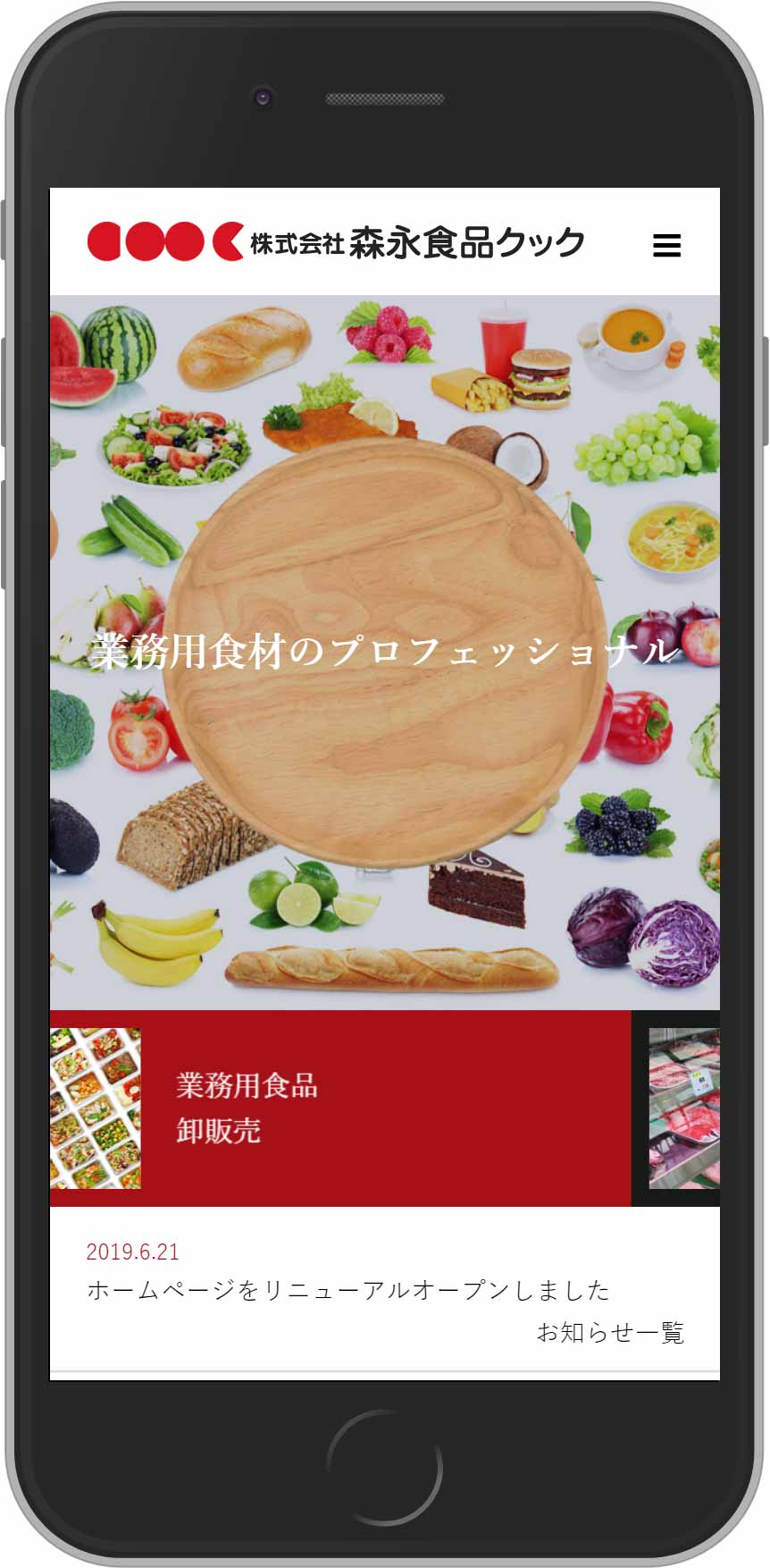 森永食品クックスマホサイト用デザイン