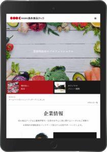 森永食品クックタブレットPC用デザイン