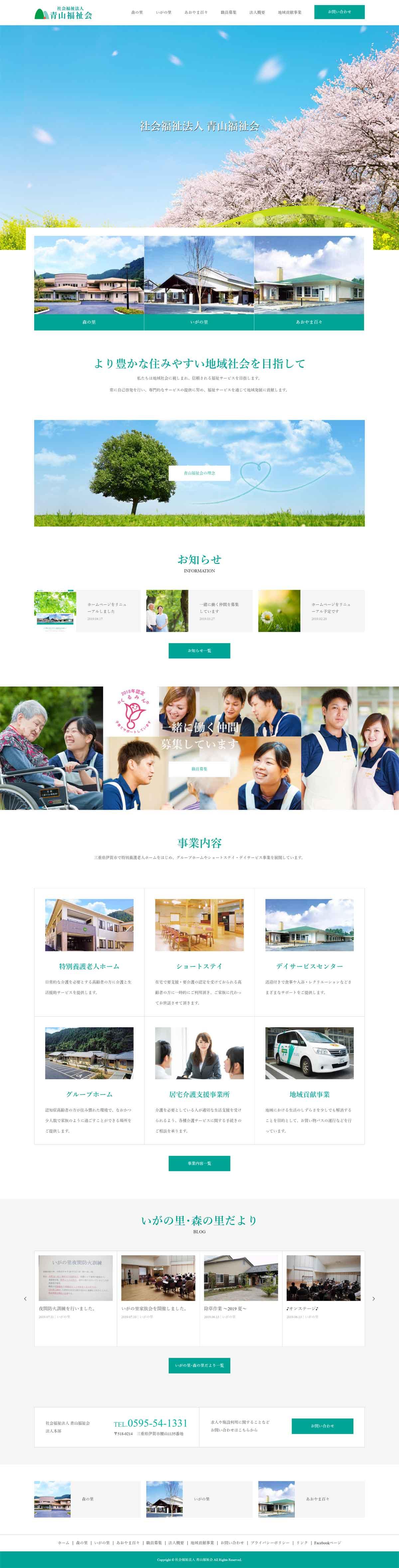 青山福祉会PCサイトデザイン