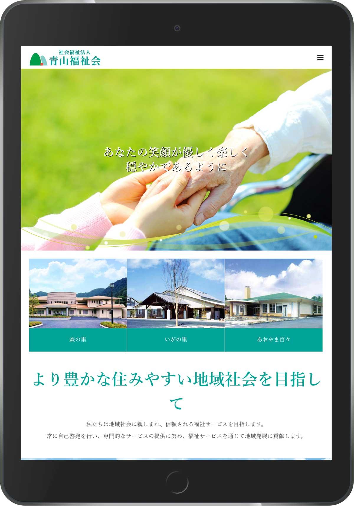 青山福祉会タブレット用デザイン