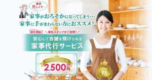 東京家事代行サービス OGP画像