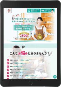 東京家事代行サービス タブレットPC表示