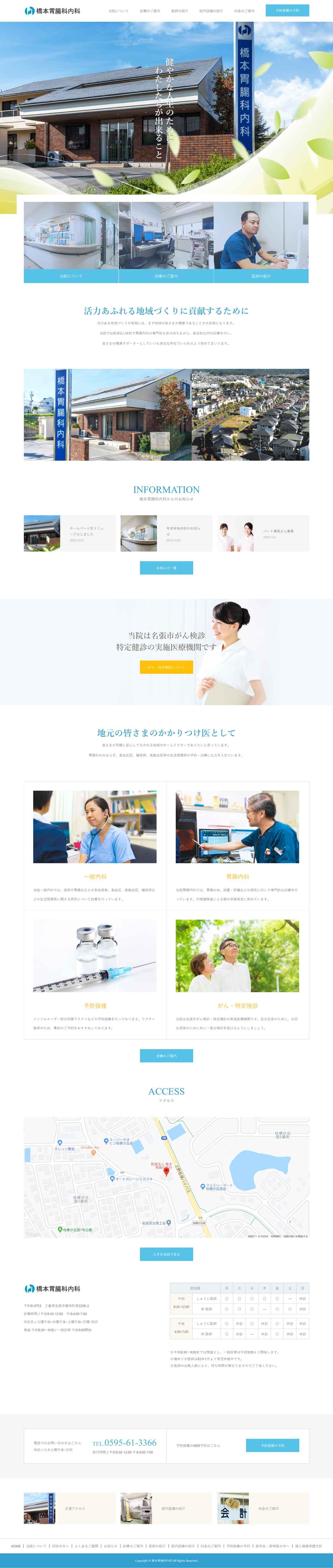 医療法人橋本胃腸科内科PC用ウェブサイトデザイン