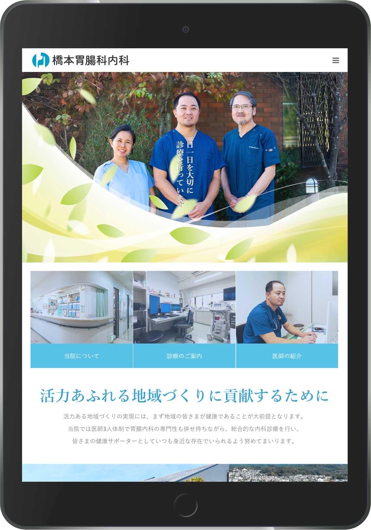 医療法人橋本胃腸科内科タブレット用ウェブサイトデザイン