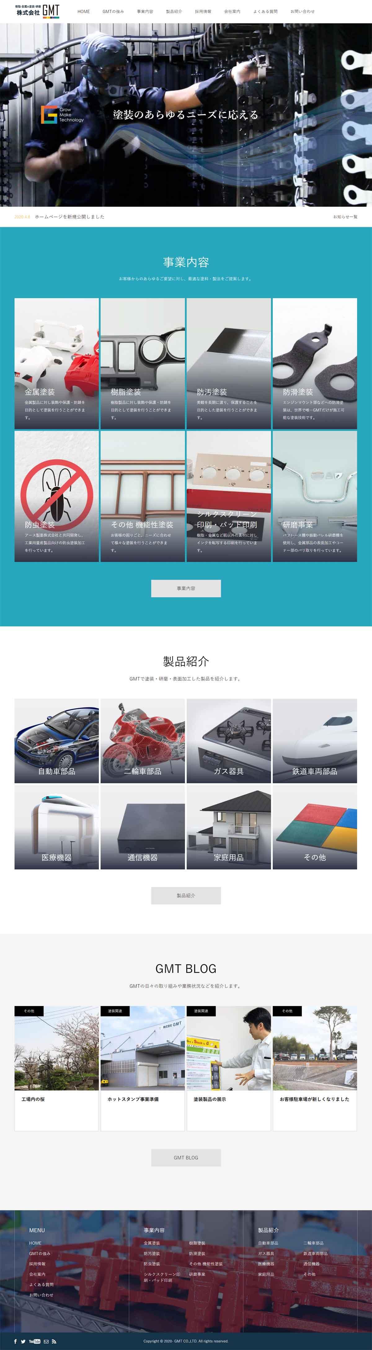 株式会社GMT・PCサイト用デザイン