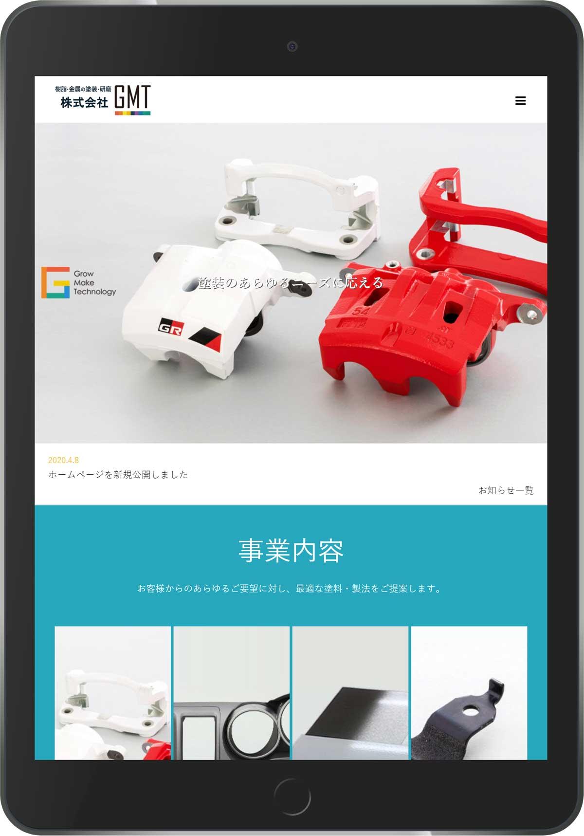 株式会社GMT・タブレットサイト用デザイン