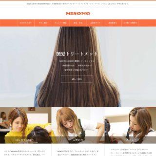 MISONO美容室・アイキャッチ画像