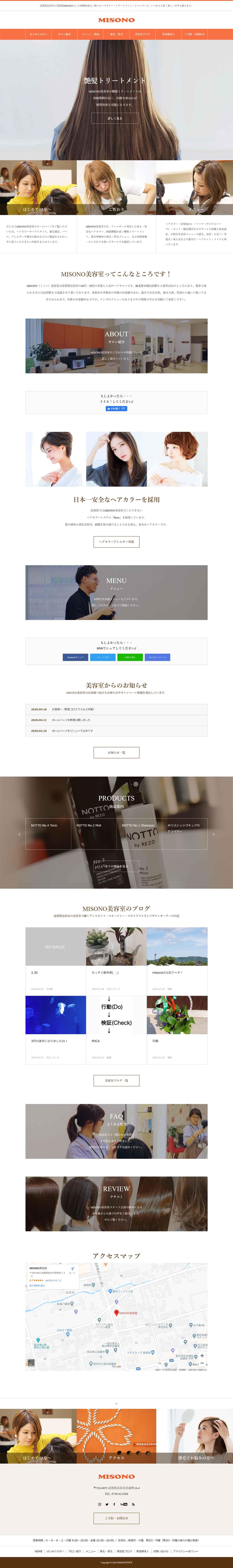 MISONO美容室・PC用デザイン