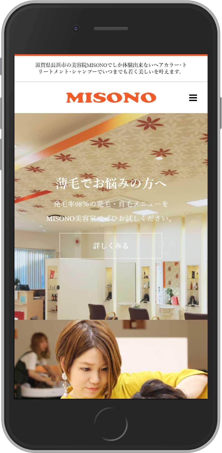 MISONO美容室・スマホ用デザイン