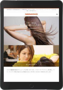 MISONO美容室・タブレット用デザイン
