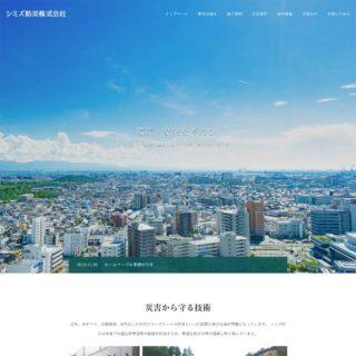 シミズ防災株式会社・アイキャッチ画像
