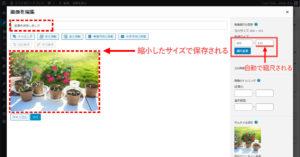 メディアライブラリの画像編集 画像縮尺の変更、保存