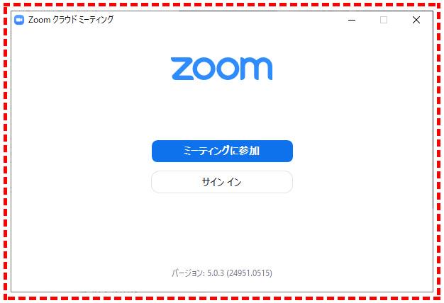 Zoomアプリの起動