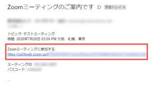 Zoomミーティングへの招待メールの例