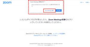 「Zoom Meetingsを開く」ボタンをクリックでアプリを立ち上げる