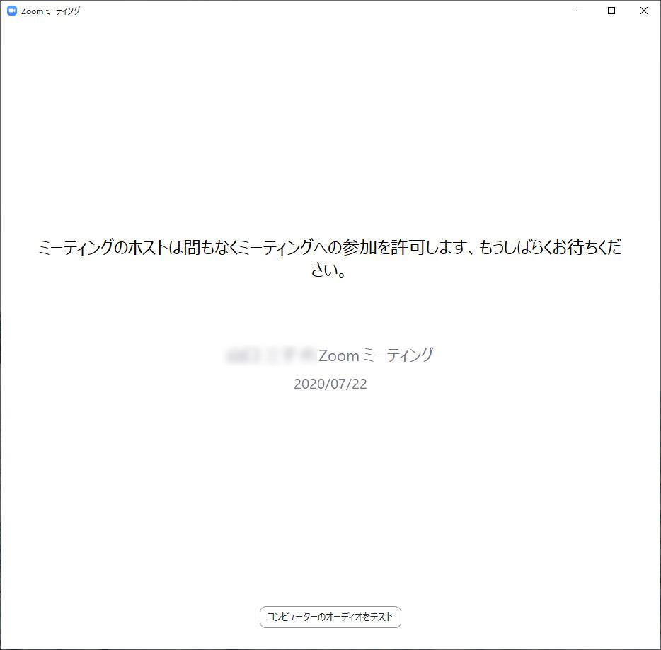 Zoomアプリが起動し、参加の許可待ち画面が表示