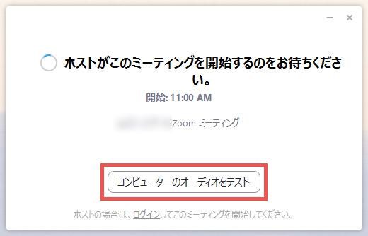 Zoomアプリ コンピューターのオーディオをテスト