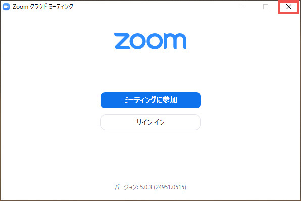 右上の×をクリックでZoomアプリの終了