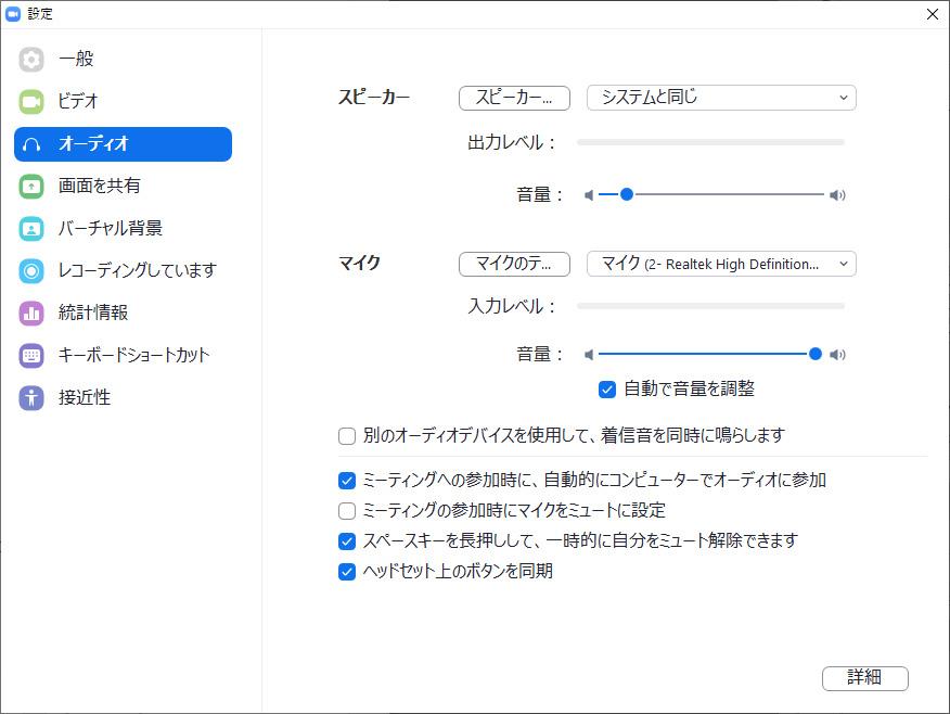Zoomミーティング オーディオ設定画面