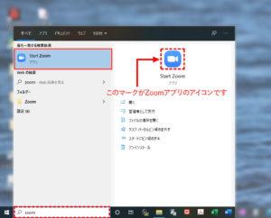 パソコン内の検索窓からZoomアプリを検索