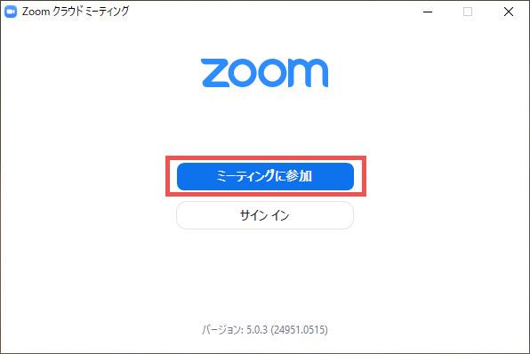 Zoomアプリからミーティングに参加ボタンをクリック
