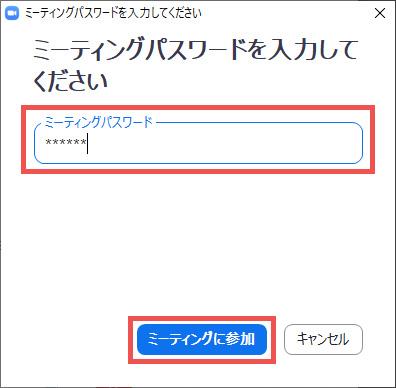 ミーティングパスワードを入力ください