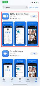 スマホでZoomアプリをダウンロード