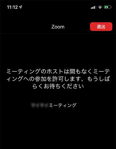 スマホでZoomアプリでの待機画面