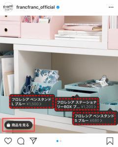 インスタグラムショッピング機能 投稿写真に商品へのタグ付けができる