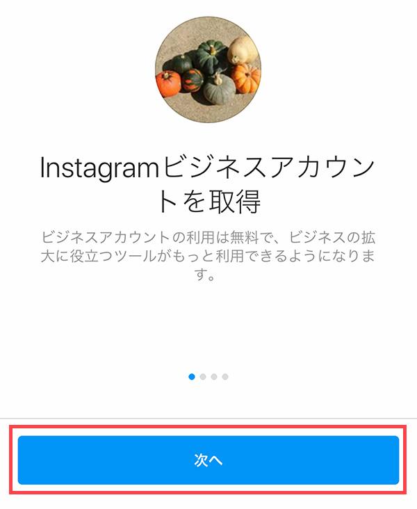 Instagramビジネスアカウントを取得「次へ」ボタンをタップ