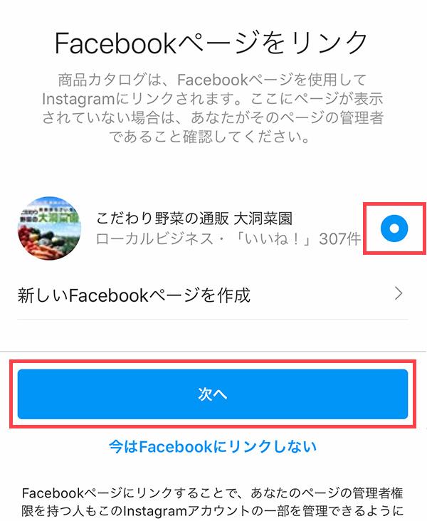 Facebookページをリンク
