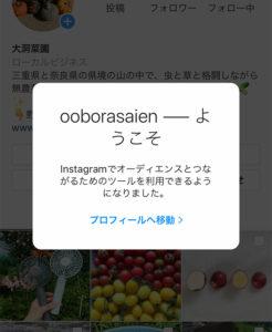 Instagramプロアカウントに切り替えし、Facebookページとのリンク完了
