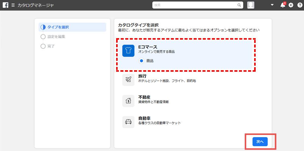 Facebookカタログマネージャ「カタログタイプを選択」画面